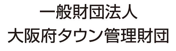 大阪府タウン管理財団