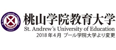 桃山学院教育大学