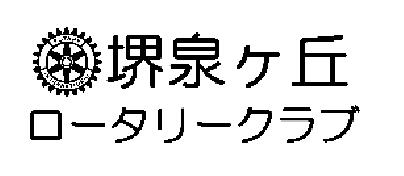堺泉ガ丘ロータリークラブ