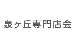 泉ヶ丘専門店会